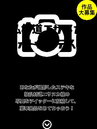 さるふつ村観光協会 公式ツイッターアカウント開設記念 猿払村エサヌカ線フォトコンテスト作品大募集 #猿払村道エサヌカ線フォトコン あなたが撮影したステキな猿払村道エサヌカ線の写真をツイッターに投稿して、豪華景品をあてちゃおう!